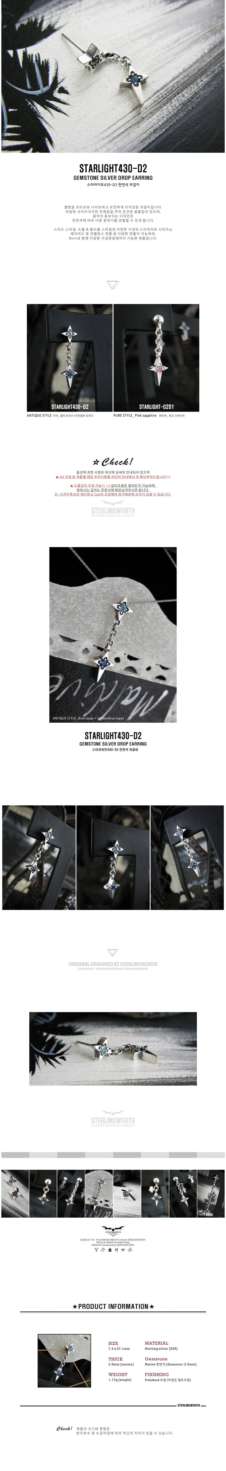 스털링워스(STERLINGWORTH) Starlight430-D2 천연석 실버 십자가 드롭 귀걸이